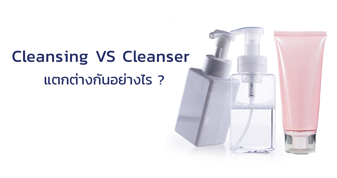 Cleansing VS Cleanser